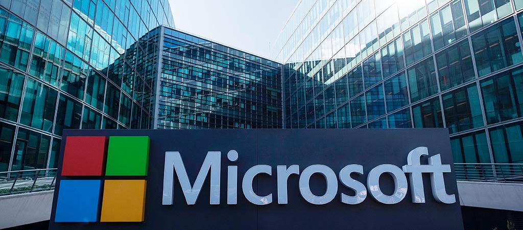 Торговля отчетности компании Майкрософт